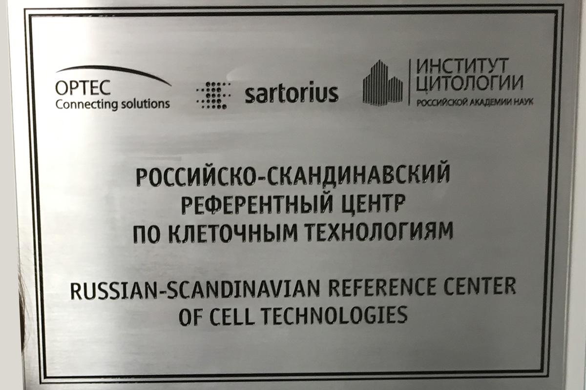 Открытие Центра клеточных технологий