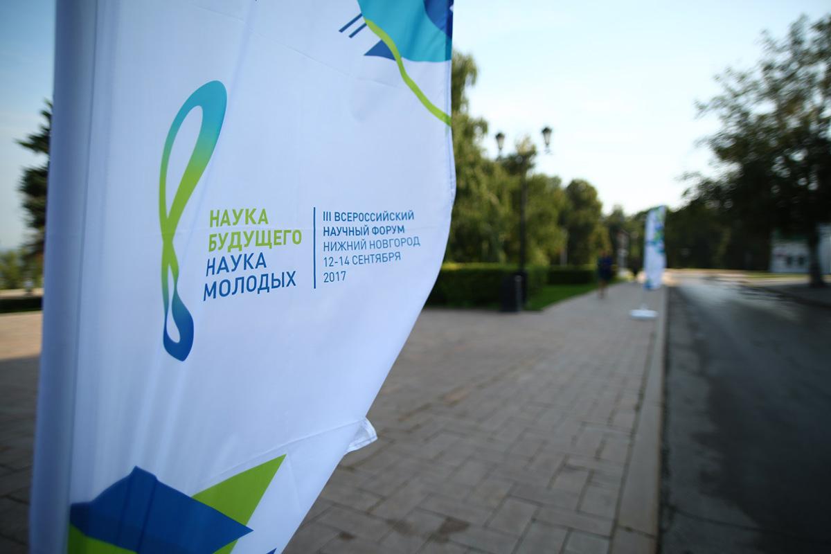 Всероссийский научный форум «Наука будущего – наука молодых»