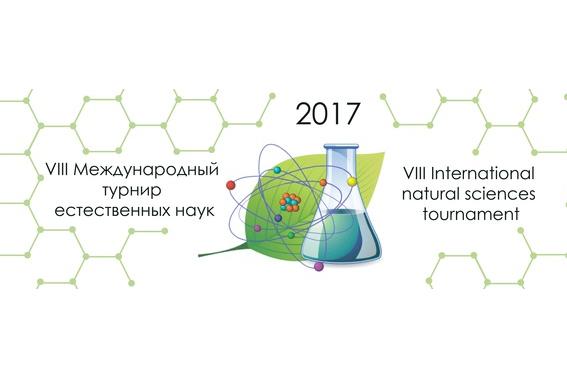 VIII Международный турнир естественных наук