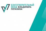 Грантовый конкурс Благотворительного фонда В. Потанина