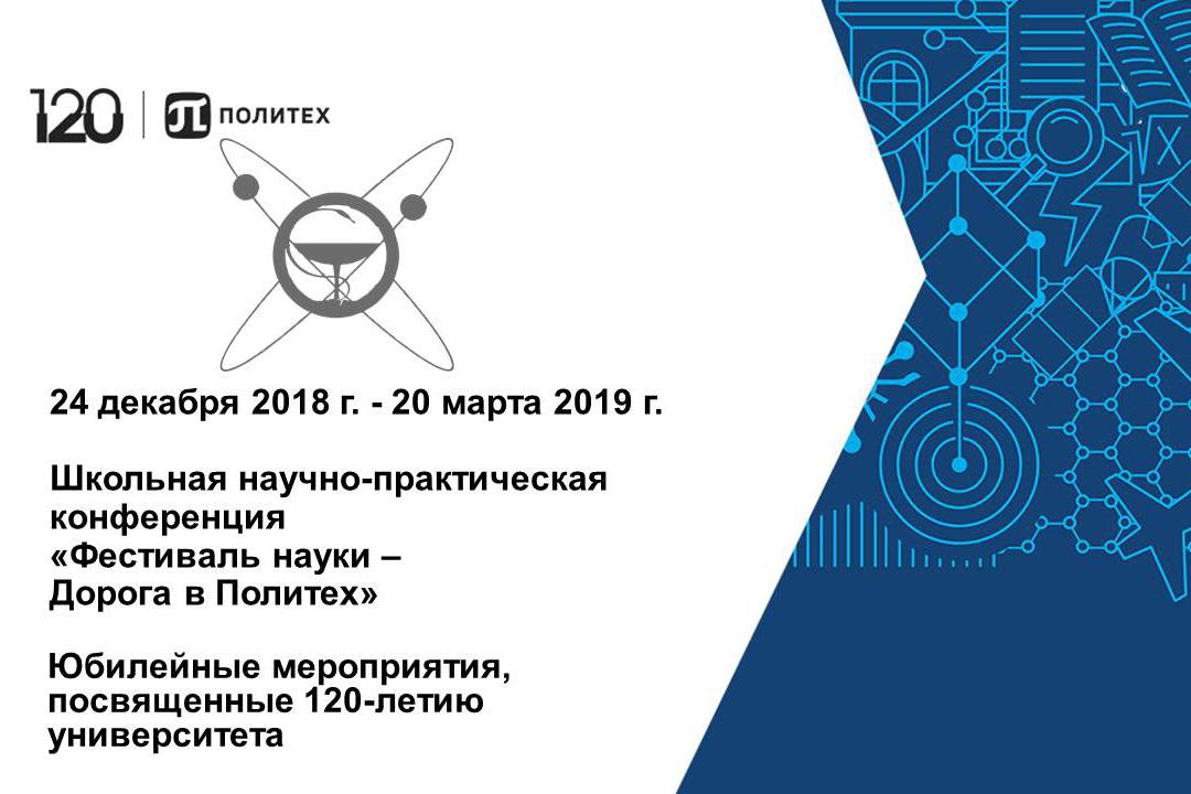 Фестиваль науки - Дорога в Политех
