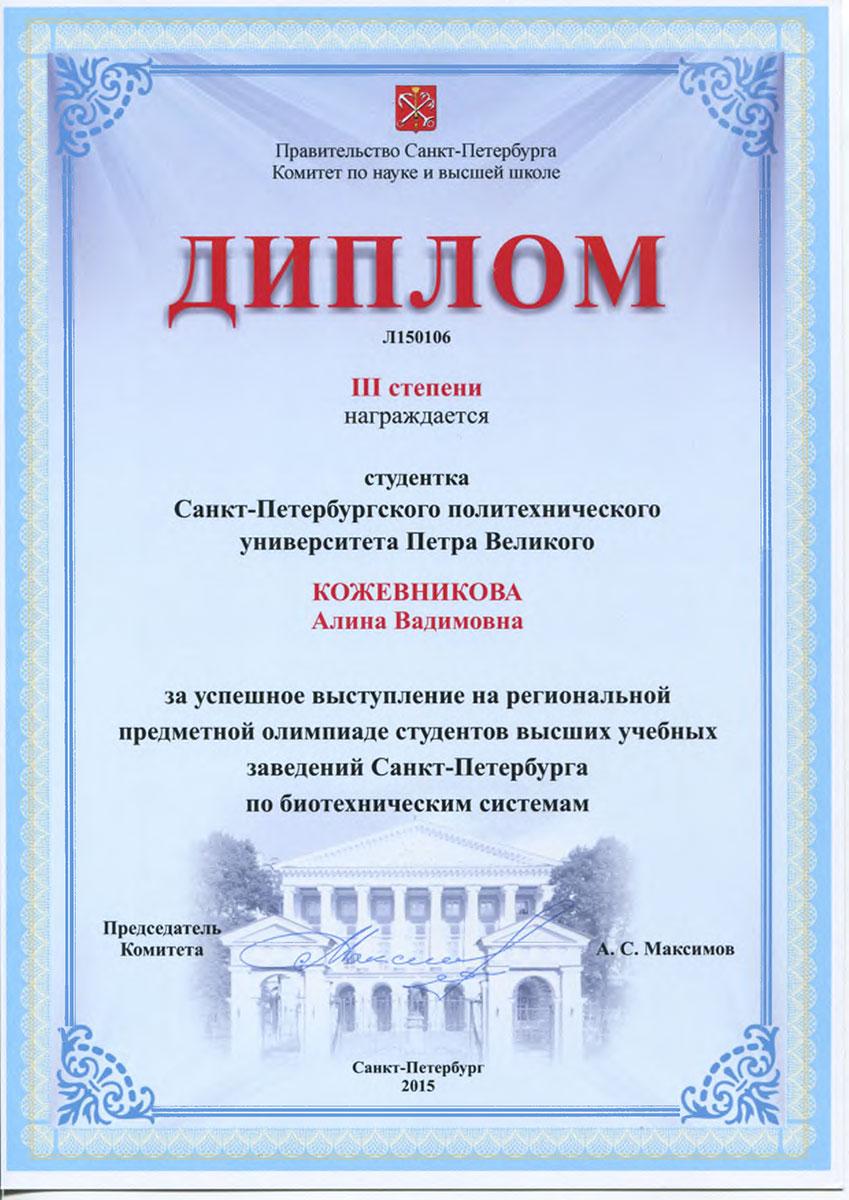 Алина Кожевникова — победительница олимпиады по биотехническим системам