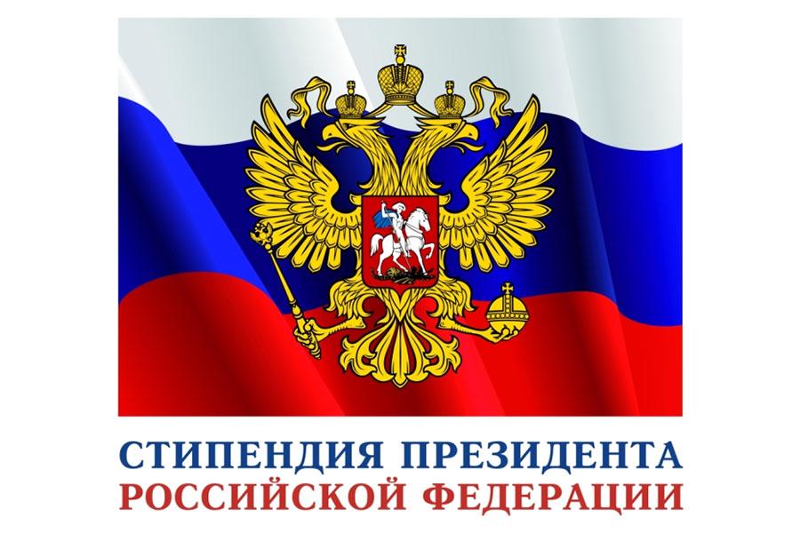 Стипендии Президента Российской Федерации