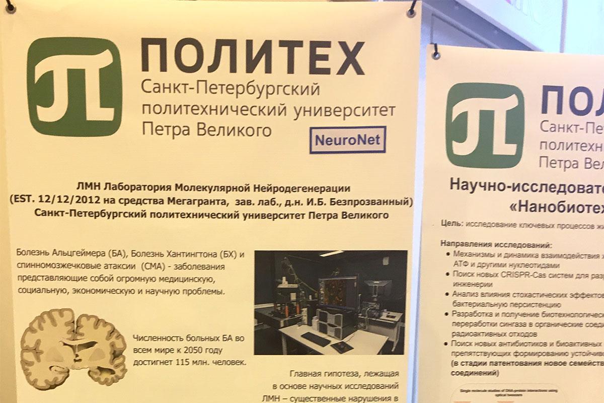 24 июня 2016 года Дмитрий Медведев посетил СПбПУ