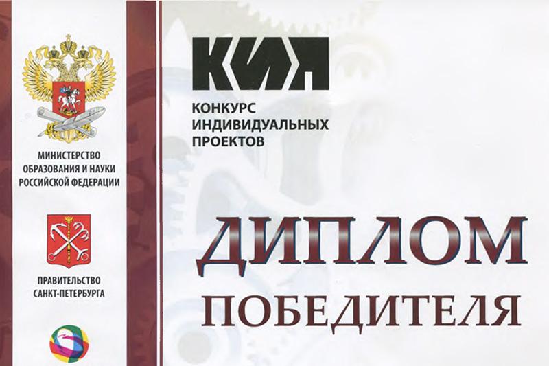 Победители Всероссийского инженерного конкурса (ВИК)